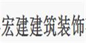 大厂回族自治县宏建建筑装饰有限公司