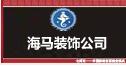 镇江海马装饰工程有限公司