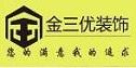 北京金三优装饰大同分公司