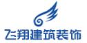 西宁飞翔装饰建筑有限公司