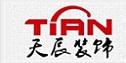 汉中市天辰装饰工程有限公司