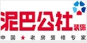 郴州泥巴公社装饰设计工程有限公司