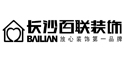 长沙百联装饰设计工程有限公司郴州分公司