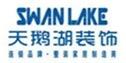 陕西天鹅湖装饰工程有限公司