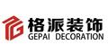 广州格派装饰工程有限公司