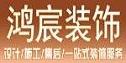 波涛装饰公司