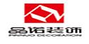 品诺装饰建筑工程有限公司