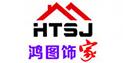 泗洪县鸿图饰家装饰公司