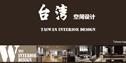 曲阜台湾设计--王彤室内设计有限公司