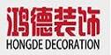沧州鸿德装饰设计公司