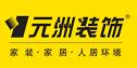 北京元洲装饰沧州分公司