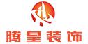 南京腾皇建筑装饰设计工程有限公司