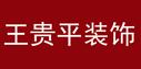 南京王贵平装饰工程有限公司