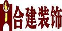 南京京合建志洋装饰工程有限公司,装修公司