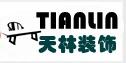 台州市天林装饰有限公司