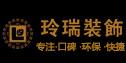 南通玲瑞装饰,www.lt088.com公司