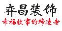 江西弈昌装饰集团