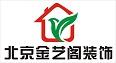 北京金艺阁装饰设计有限公司