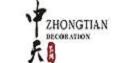 广东中天空间设计有限公司