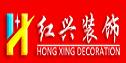 梅州市红兴装饰工程有限公司