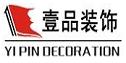 梅州壹品空间装饰设计有限公司
