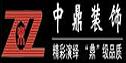 梅州市梅江区中鼎装饰服务部