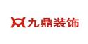浙江九鼎装饰阜阳分公司