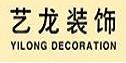 阜阳市艺龙装饰有限公司