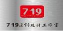 719原创设计工作室