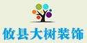 株洲市大树装饰设计有限公司