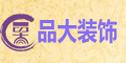 东莞市品大装饰工程有限公司