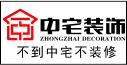 广西中宅建筑装饰工程有限公司