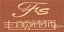 青岛丰硕装饰工程有限公司