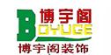 博宇阁(青岛)装饰工程有限公司