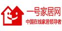 重庆一号家居网