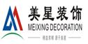 广州美星装饰设计有限公司(兰州)分公司