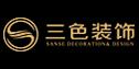 福州三色装饰工程有限公司