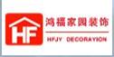 青岛鸿福家园装饰工程有限公司