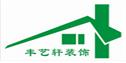 襄阳丰艺轩建筑装饰设计有限公司