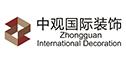 中观国际装饰公司