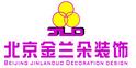 北京金兰朵装饰分公司