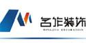 广州名作装饰设计有限公司 ,装修公司