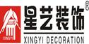 广东星艺装饰集团佛山有限公司平洲分公司,装修公司