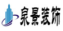 泰安泉景装饰工程有限公司