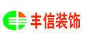 武汉丰信装饰工程有限公司
