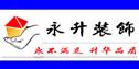 东营永升装饰工程有限公司
