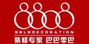 舟山巴巴零巴装饰工程有限公司