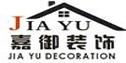 武汉嘉御装饰设计工程有限公司