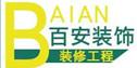 锦州百安装饰装修工程有限公司