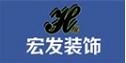 锦州宏茂装饰装修有限公司
